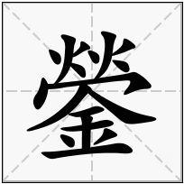 《鎣》-康熙字典在线查询结果 康熙字典