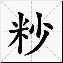《粆》-康熙字典在线查询结果 康熙字典