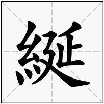 《綖》-康熙字典在线查询结果 康熙字典
