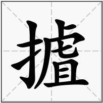 《摣》-康熙字典在线查询结果 康熙字典