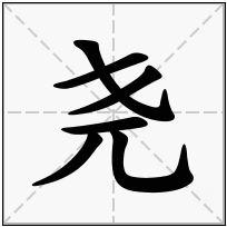 《尧》-康熙字典在线查询结果 康熙字典