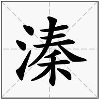 《溱》-康熙字典在线查询结果 康熙字典
