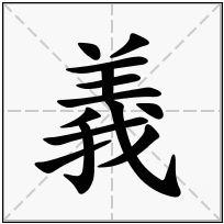《義》-康熙字典在线查询结果 康熙字典