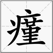 《瘽》-康熙字典在线查询结果 康熙字典
