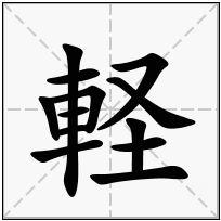 《軽》-康熙字典在线查询结果 康熙字典