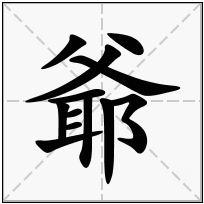 《爺》-康熙字典在线查询结果 康熙字典