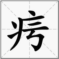 《疞》-康熙字典在线查询结果 康熙字典