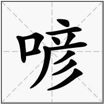 《喭》-康熙字典在线查询结果 康熙字典