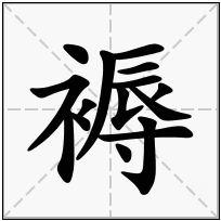 《褥》-康熙字典在线查询结果 康熙字典