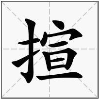 《揎》-康熙字典在线查询结果 康熙字典