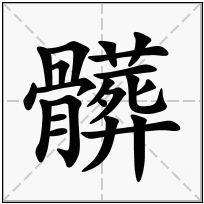 《髒》-康熙字典在线查询结果 康熙字典
