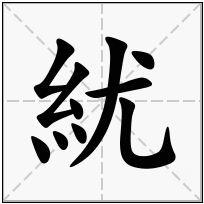 《紌》-康熙字典在线查询结果 康熙字典