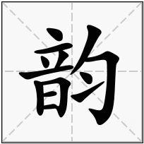 《韵》-康熙字典在线查询结果 康熙字典
