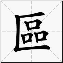 《區》-康熙字典在线查询结果 康熙字典