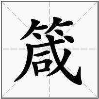 《箴》-康熙字典在线查询结果 康熙字典