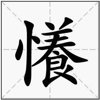 《懩》-康熙字典在线查询结果 康熙字典