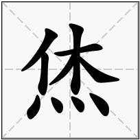 《烋》-康熙字典在线查询结果 康熙字典