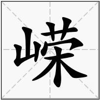 《嵘》-康熙字典在线查询结果 康熙字典