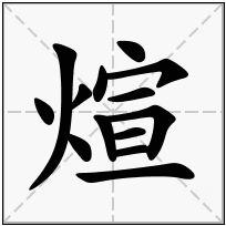 《煊》-康熙字典在线查询结果 康熙字典
