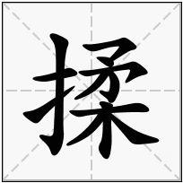 《揉》-康熙字典在线查询结果 康熙字典