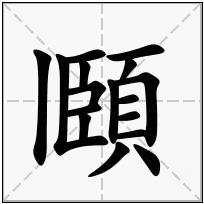 《頥》-康熙字典在线查询结果 康熙字典