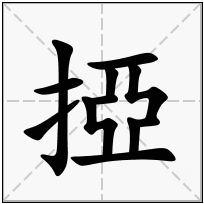《掗》-康熙字典在线查询结果 康熙字典