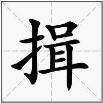《揖》-康熙字典在线查询结果 康熙字典