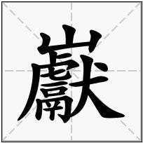 《巚》-康熙字典在线查询结果 康熙字典