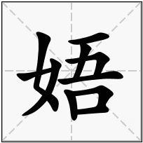 《娪》-康熙字典在线查询结果 康熙字典