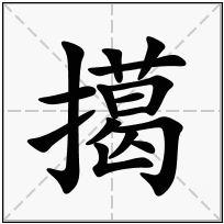《擖》-康熙字典在线查询结果 康熙字典