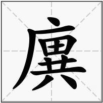 《廙》-康熙字典在线查询结果 康熙字典