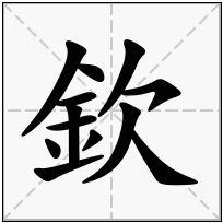 《欽》-康熙字典在线查询结果 康熙字典