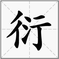 《衍》-康熙字典在线查询结果 康熙字典
