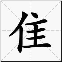《隹》-康熙字典在线查询结果 康熙字典
