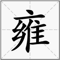 《雍》-康熙字典在线查询结果 康熙字典