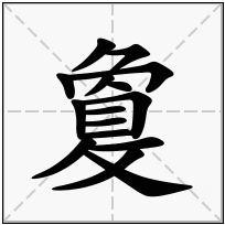 《敻》-康熙字典在线查询结果 康熙字典