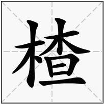 《楂》-康熙字典在线查询结果 康熙字典
