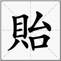 《貽》-康熙字典在线查询结果 康熙字典