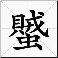《蠈》-康熙字典在线查询结果 康熙字典