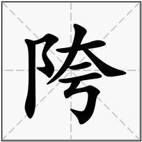 《陓》-康熙字典在线查询结果 康熙字典