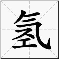《氢》-康熙字典在线查询结果 康熙字典