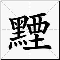 《黫》-康熙字典在线查询结果 康熙字典