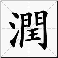 《潤》-康熙字典在线查询结果 康熙字典