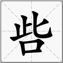 《呰》-康熙字典在线查询结果 康熙字典