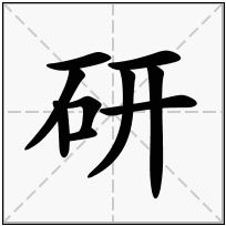 《研》-康熙字典在线查询结果 康熙字典