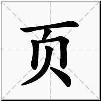 《页》-康熙字典在线查询结果 康熙字典