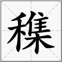 《穕》-康熙字典在线查询结果 康熙字典