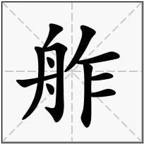《舴》-康熙字典在线查询结果 康熙字典