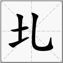 《圠》-康熙字典在线查询结果 康熙字典