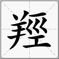 《羥》-康熙字典在线查询结果 康熙字典